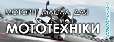 Моторні масла для мототехніки