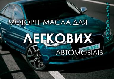 Моторні масла для ЛЕГКОВИХ автомобілів