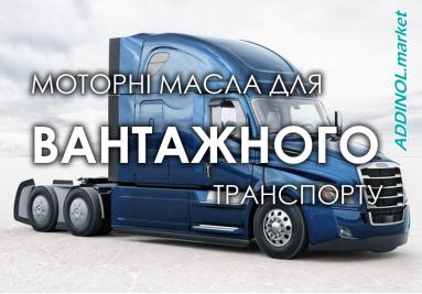 Моторні масла для вантажного транспорту