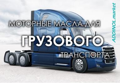 Моторные масла для грузового транспорта