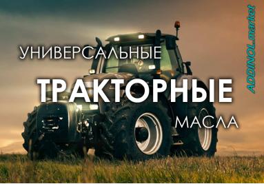 Универсальные тракторны масла
